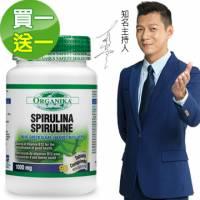 買一送一【Organika優格康】藍綠藻 螺旋藻 1000mg 90顆