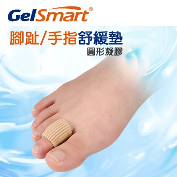 GelSmart 吉斯邁   腳趾 / 手指舒緩墊