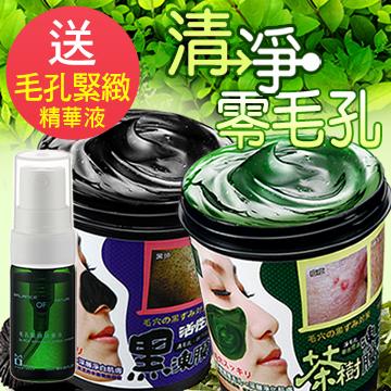 【限時特價 8/1~8/31】 《MOMUS》清淨毛孔敷膜組(茶樹+竹炭)送毛孔緊緻精華液