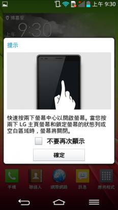 [開箱] LG G2 超值、極致美學!前所未「鍵」的好方便!