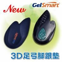 美國GelSmart《吉斯邁》凝膠鞋墊-3D足弓腳跟墊