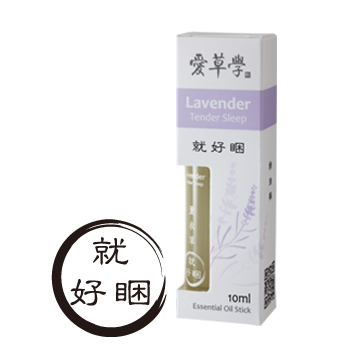 愛草學 就好睏 薰衣草精油棒10ml Lavender Tender Sleep Essential Oil Stick