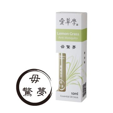 愛草學 毋驚文   檸檬香茅精油棒10ml   Lemon Grass Anti-Mosquito Essential Oil Stick