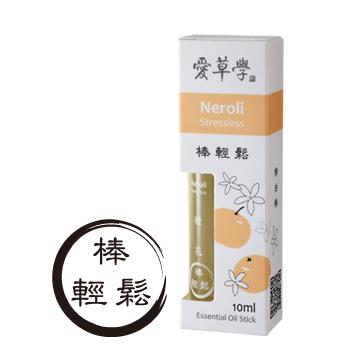 愛草學 棒輕鬆 橙花精油棒10ml Neroli Stressless Essential Oil Stick