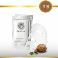 《DeaTerra大地女神》頂級蝸牛 心靈能量美膚舒壓音樂面膜X2盒