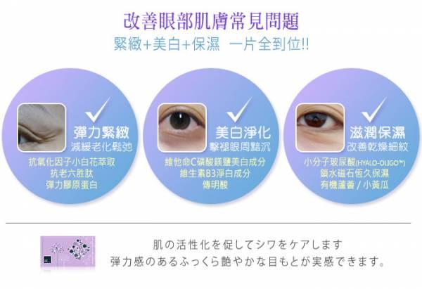 【限時特價 8/1~8/31】 《MOMUS》傳明酸煥白緊緻眼膜(30片)盒裝