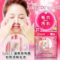 【pdc】溫熱感角質粉刺溶解乳液