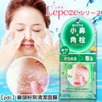 【pdc】鼻頭粉刺清潔面膜