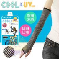 【美人欲望】日本製Cool涼感 豔陽對策手臂袖套 條紋