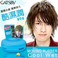 【GATSBY_MOVING_RUBBER】水感塑型髮腊 80g