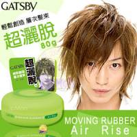 【GATSBY_MOVING_RUBBER】空氣塑型髮腊 80g
