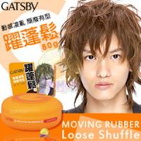【GATSBY_MOVING_RUBBER】輕捲塑型髮腊 80g