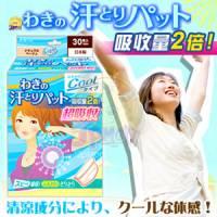 【JEX】超吸收腋下專用加倍吸汗貼 清涼感膚色30枚