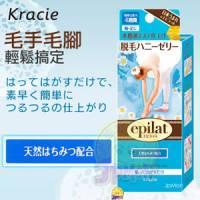 【KRACIE_epilat】除毛蜂蜜凝膠