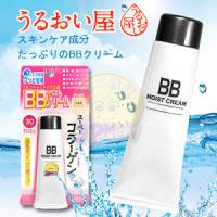 【NarisUp】滋潤屋膠原蛋白保濕BB霜