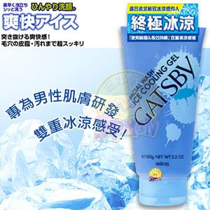 【GATSBY】極限冰涼洗面露
