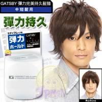 【GATSBY】彈力完美持久髮腊