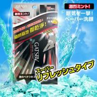 【GATSBY】潔面濕紙巾15枚 極凍型