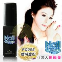 【NailQueen】彩色凝膠 PC005透明金粉