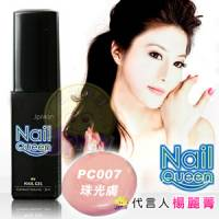 【NailQueen】彩色凝膠 PC007珠光膚色