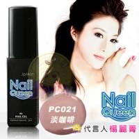 【NailQueen】彩色凝膠 PC021淡咖啡