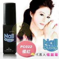 【NailQueen】彩色凝膠 PC022橘紅