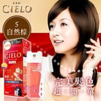 【CIELO】宣若EX白髮專用染髮霜 5自然棕