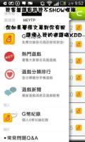 【Android】穿越時空愛上你-Game01Free玩落櫻散華抄免費拿水晶