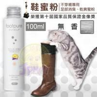 【FootPure】不穿襪膚色隱形鞋蜜粉大瓶45g 經典無香