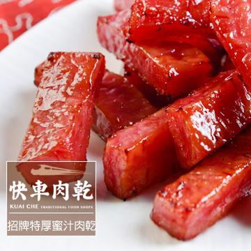 【快車肉乾】A11招牌特厚蜜汁肉乾 x 超值分享包