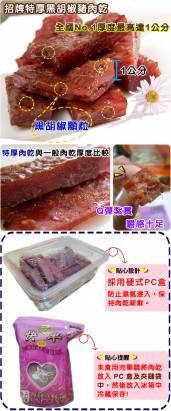 【快車肉乾】A12招牌特厚黑胡椒肉乾 x 超值分享包