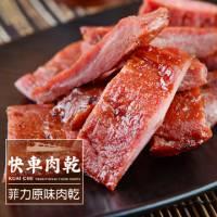 【快車肉乾】A13菲力原味豬肉乾 x 超值分享包