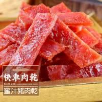 【快車肉乾】A9蜜汁豬肉乾 x 超值分享包