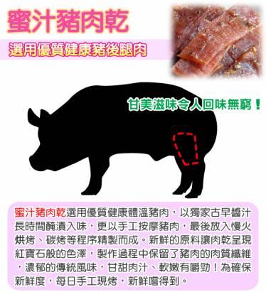 【快車肉乾】A10蜜汁黑胡椒豬肉乾 x 超值分享包