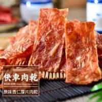 【快車肉乾】A2原味杏仁厚片肉乾 x 超值分享包