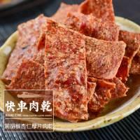 【快車肉乾】A8黑胡椒杏仁厚片肉乾 x 超值分享包