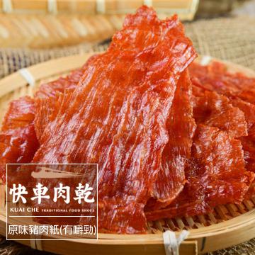 【快車肉乾】A16原味豬肉紙 (有嚼勁) x 超值分享包