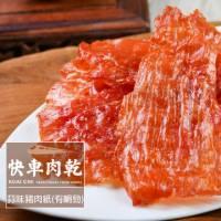 【快車肉乾】A17蒜味豬肉紙 有嚼勁 x 超值分享包