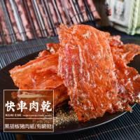 【快車肉乾】A18黑胡椒豬肉紙 有嚼勁 x 超值分享包