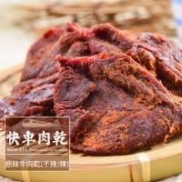 【快車肉乾】 原味牛肉乾 B1不辣 B2微辣 x 超值分享包