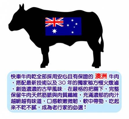【快車肉乾】 原味牛肉乾(B1不辣/B2微辣) x 超值分享包