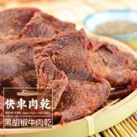 【快車肉乾】B5黑胡椒牛肉乾 x 超值分享包