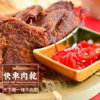 【快車肉乾】B7天下第一辣牛肉乾 x 超值分享包