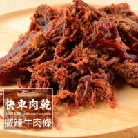 【快車肉乾】 B8微辣牛肉條 x 超值分享包