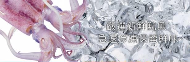 【快車肉乾】C4白魷魚片 x 超值分享包