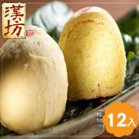 《漢坊》臻饌 養生佳點 綠豆小月餅禮盒 12入
