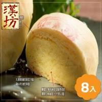 《漢坊》御藏 純綠豆椪禮盒 8入