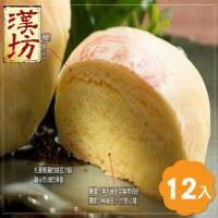 《漢坊》金饌 純綠豆椪禮盒 12入