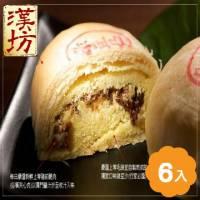 《漢坊》臻饌 綠豆椪禮盒 6入
