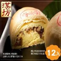 《漢坊》金饌綠豆椪禮盒 12入